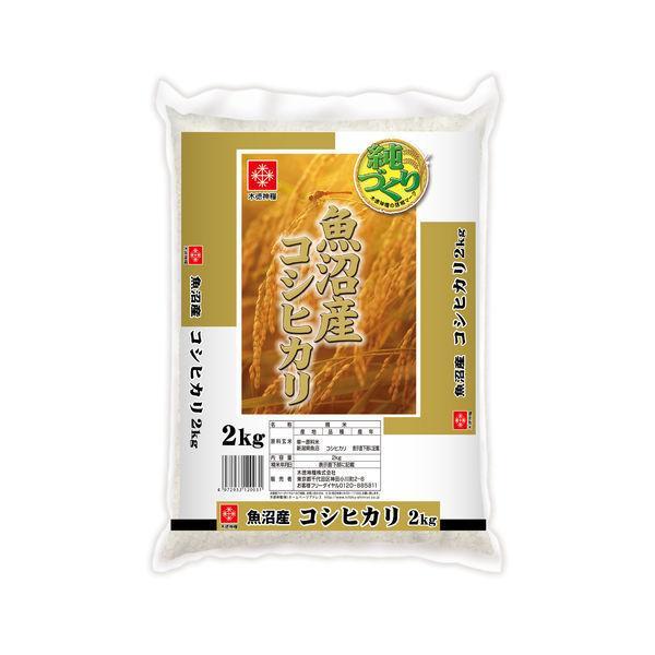 【新米】魚沼産 コシヒカリ 4kg(2kg×2) 新潟県産 精白米 令和3年産 米 お米 こしひかり