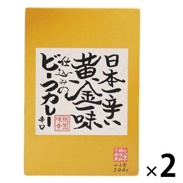 北野エース〈祇園味幸〉日本一辛い黄金一味仕込みのビーフカレー(辛口) 200g 1セット(2個)