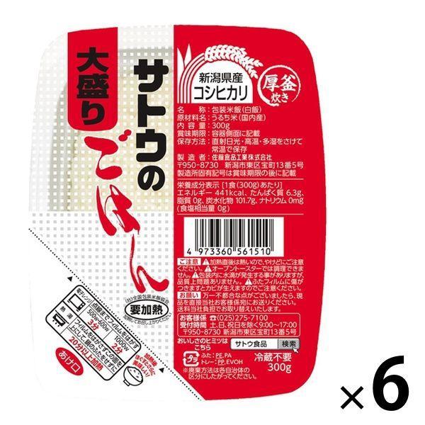 サトウ食品 サトウのごはん 新潟県産コシヒカリ 大盛り 300g 1セット(6食)
