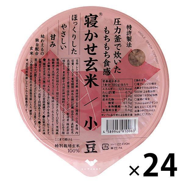 パックごはん24食 寝かせ玄米ごはんパック 小豆ブレンド 24個 結わえる