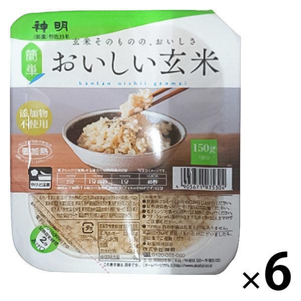 簡単おいしい玄米 パックご飯 150g 6個 神明 米加工品 パックごはん 包装米飯