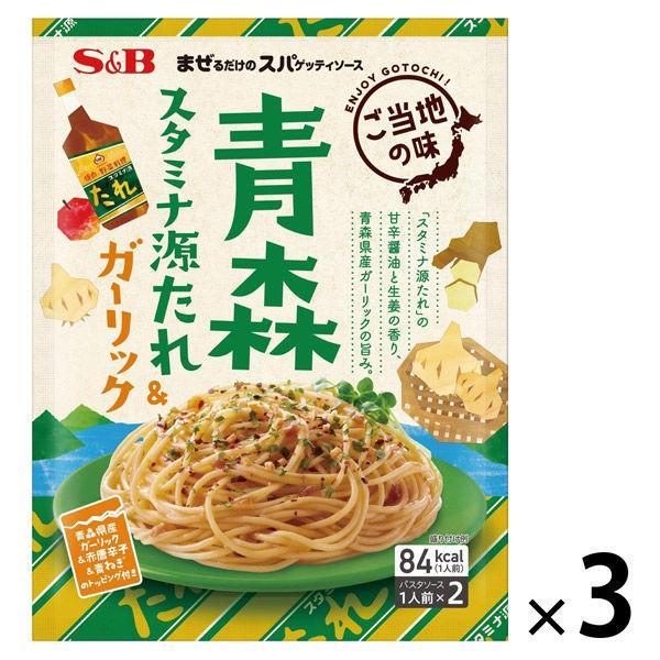 エスビー食品 S&B まぜるだけのスパゲッティソース ご当地の味 青森スタミナ源たれ&ガーリック 1セット(3個)
