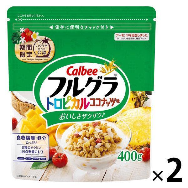 カルビー フルグラ トロピカルココナッツ味 400g 2袋 シリアル グラノーラ
