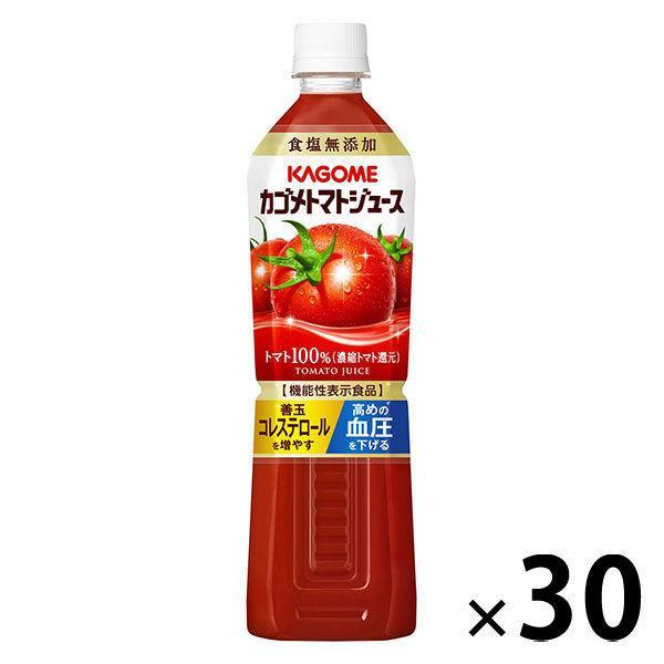 【セール】【機能性表示食品】カゴメ トマトジュース食塩無添加 スマートPET 720ml 1セット(30本)【野菜ジュース】