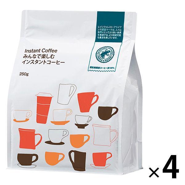 インスタントコーヒーみんなで楽しむインスタントコーヒー1セット(250g×4袋)
