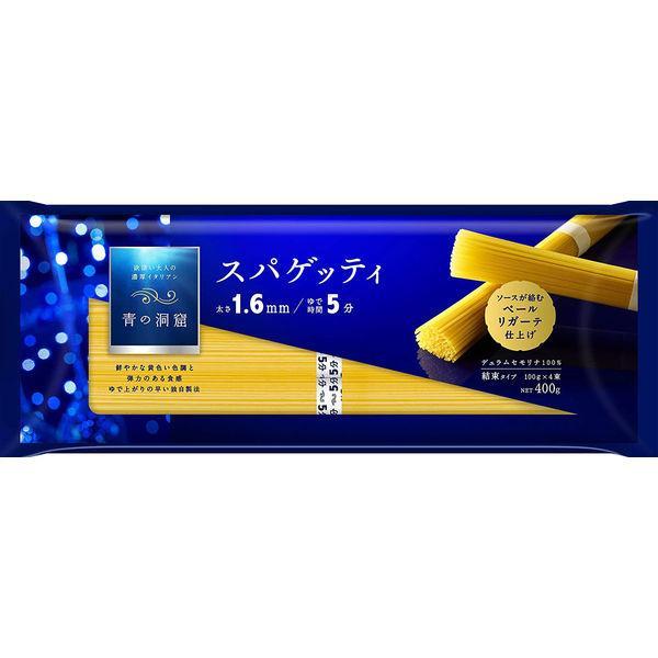 日清フーズ 青の洞窟 スパゲッティ 1.6mm 400g 結束タイプ ×1個