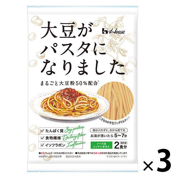 大豆がパスタになりました 200g(100g×2食) 3袋 まるごと大豆粉50%配合 半生リングイネタイプ ハウス食品