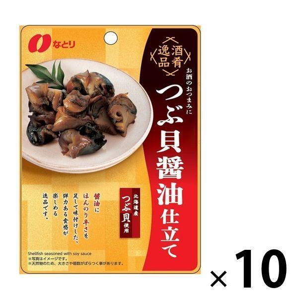 なとり 酒肴逸品つぶ貝醤油仕立て 45g 10個 おつまみ 珍味