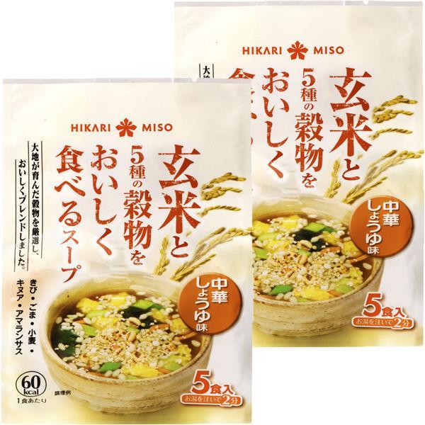 ひかり味噌 玄米と5種の穀物をおいしく食べるスープ 中華しょうゆ味 1セット 2袋入(5食入×2)