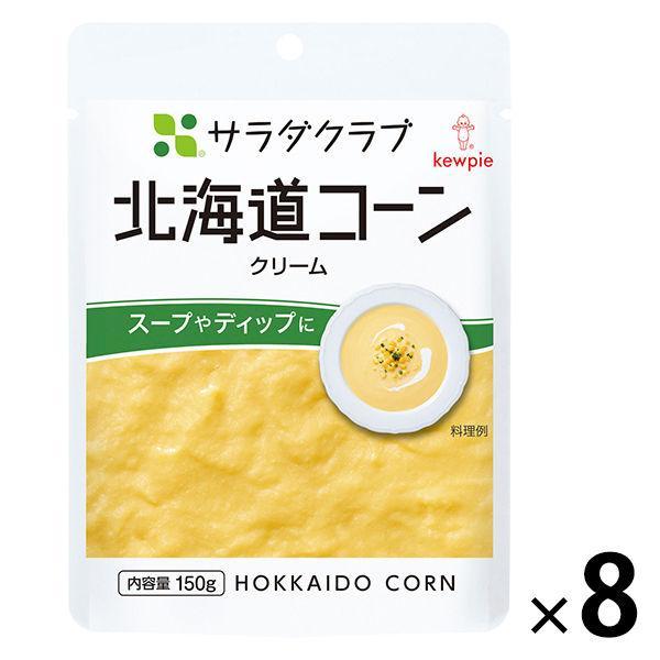 キユーピー サラダクラブ 北海道コーンクリーム 150g 1セット(8個)