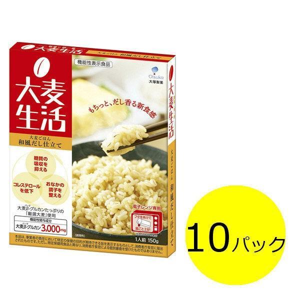 もち麦使用 大麦生活 大麦ごはん 和風だし仕立て 10食 大塚製薬 【機能性表示食品】