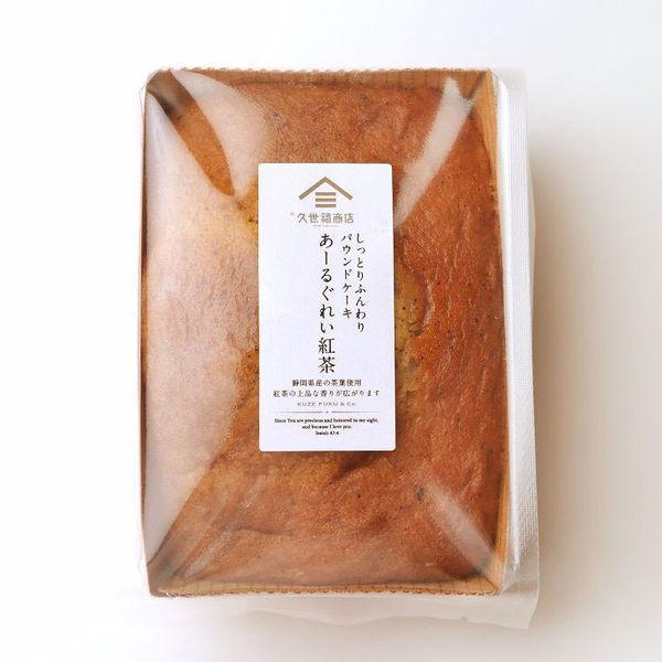 久世福商店 しっとりふんわりパウンドケーキ あーるぐれい紅茶 1個