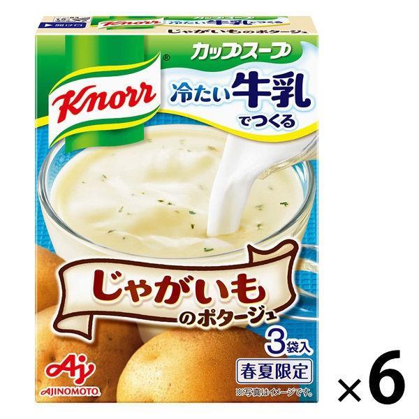 味の素 クノールカップスープ 冷たい牛乳でつくるじゃがいものポタージュ(3袋入) 6箱
