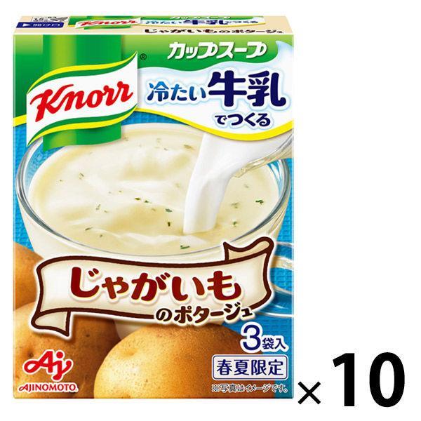 味の素 クノールカップスープ 冷たい牛乳でつくるじゃがいものポタージュ(3袋入) 10箱