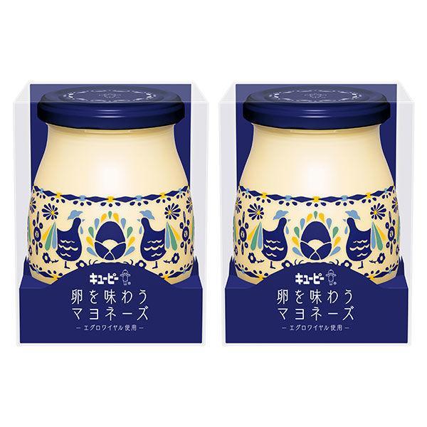 キユーピー 卵を味わうマヨネーズ(瓶入り) 250g 2個