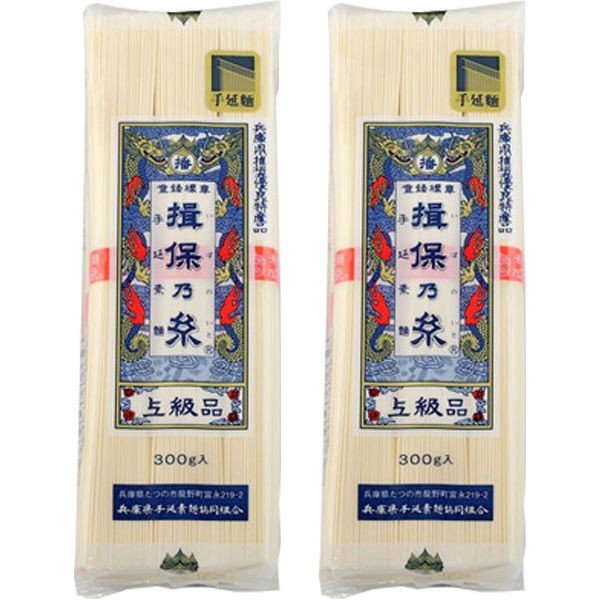 揖保乃糸 手延素麺 上級品 300g 1セット(2袋)