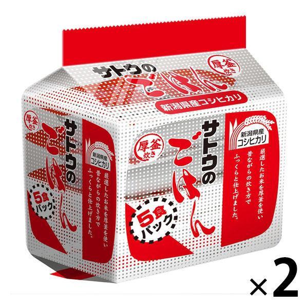 サトウのごはん 新潟コシヒカリ 5食パック(200g×5)2セット 計10食 サトウ食品 パックごはん 包装米飯