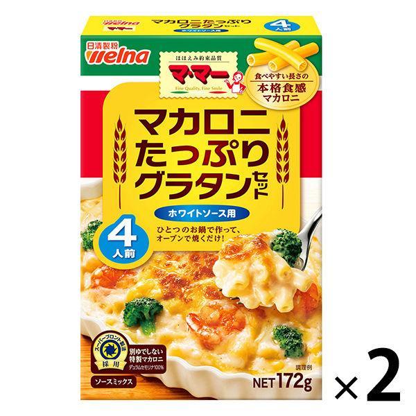 日清フーズ マ・マー マカロニたっぷりグラタンセット ホワイトソース用 4人前 ×2個