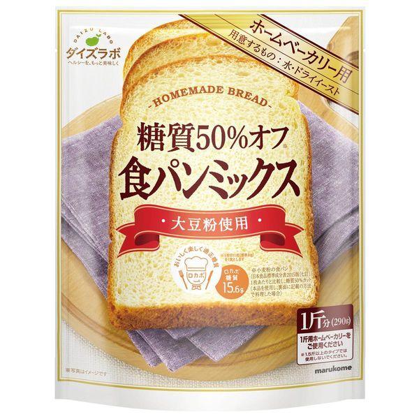 マルコメ『ダイズラボ 糖質50%オフ 食パンミックス』