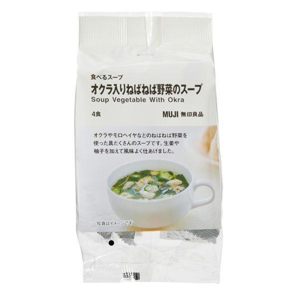 無印良品食べるスープオクラ入りねばねば野菜のスープ1袋(4食分)良品計画