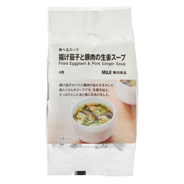 無印良品食べるスープ揚げ茄子と豚肉の生姜スープ1袋(4食分)良品計画