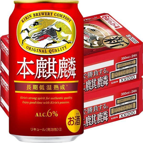 送料無料 ビール類 新ジャンル 本麒麟 350ml 2ケース(48:24本入×2) 缶 キリンビール