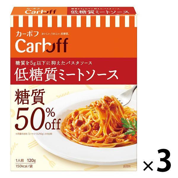 はごろもフーズ CarbOFF(カーボフ) 低糖質ミートソース 120g 1セット(3個)