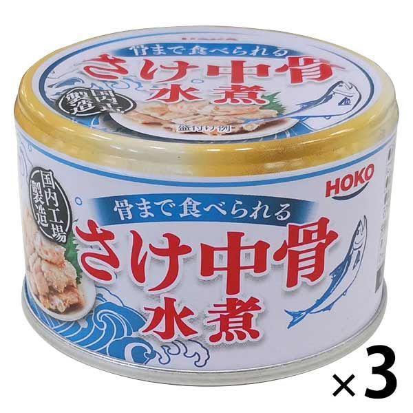 【アウトレット】宝幸 さけ中骨 水煮 国内製造 1セット(150g×3缶)