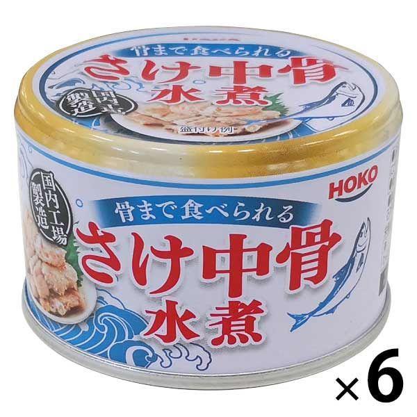 【アウトレット】宝幸 さけ中骨 水煮 国内製造 1セット(150g×6缶)