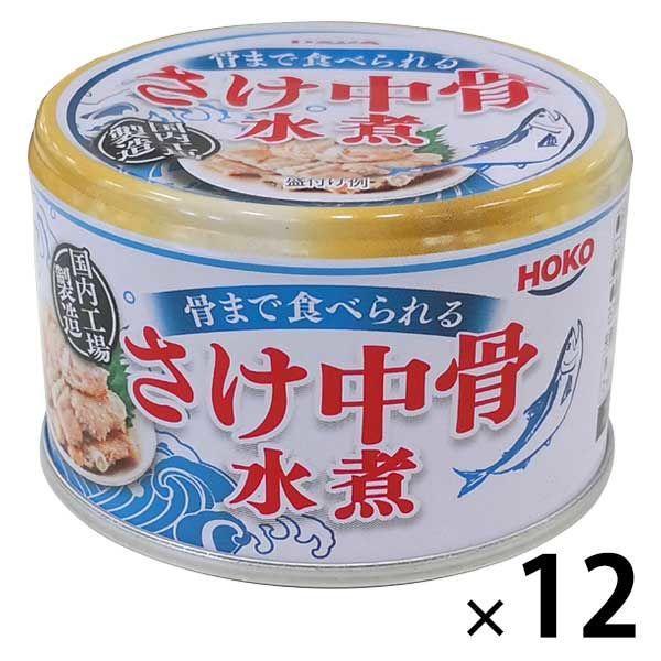 【アウトレット】宝幸 さけ中骨 水煮 国内製造 1セット(150g×12缶)