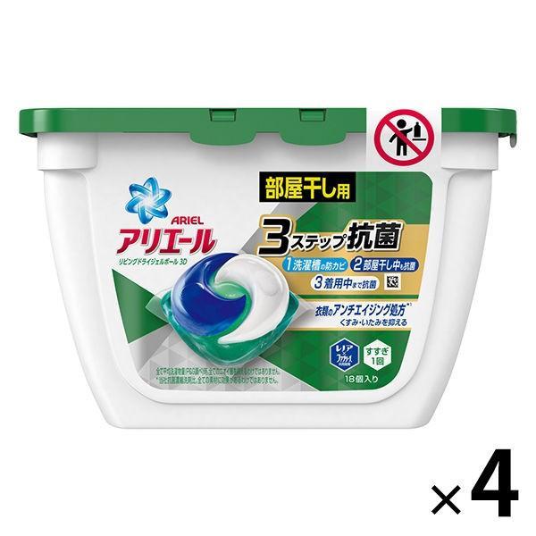 数量限定 アリエール リビングドライジェルボール3D 本体 1セット(18粒入×4個) 洗濯洗剤 P&G