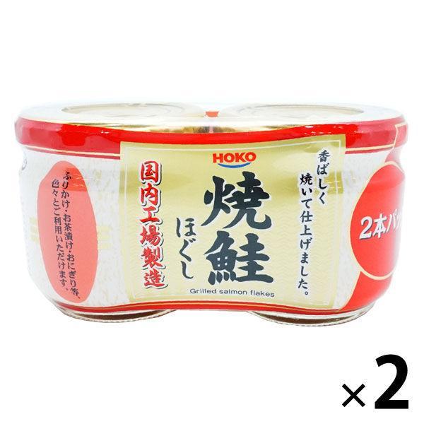 【アウトレット】宝幸 焼鮭ほぐし 2本パック(52g×2) 2個