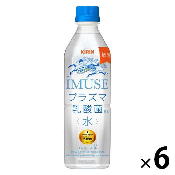 キリンビバレッジ iMUSE(イミューズ)プラズマ乳酸菌 水  500ml 1セット(6本)