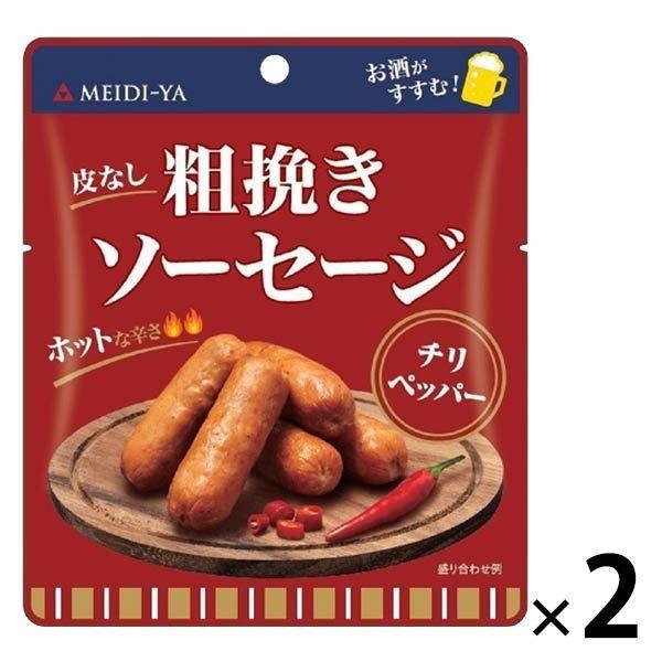 【アウトレット】明治屋 粗挽きソーセージ チリペッパー 40g 1セット(2個)