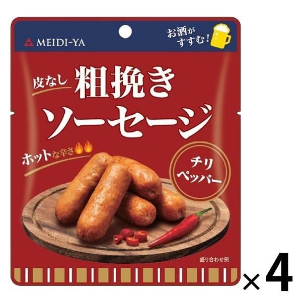 【アウトレット】明治屋 粗挽きソーセージ チリペッパー 40g 1セット(4個)