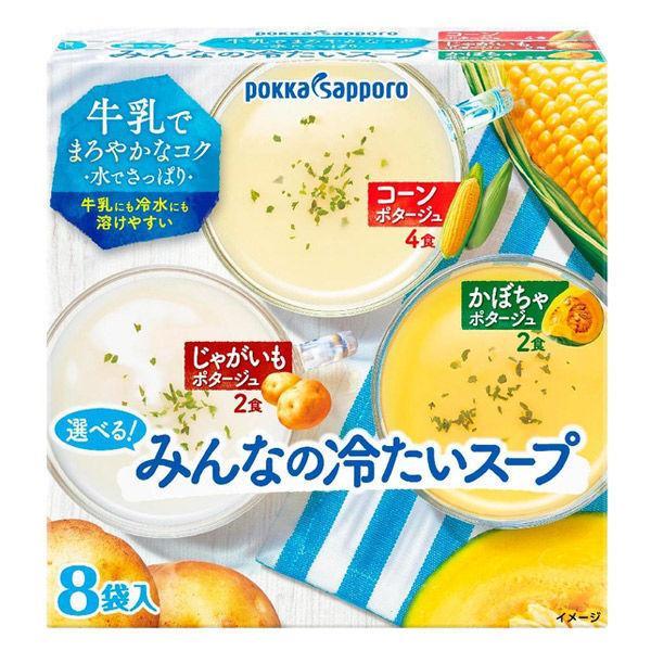 選べる!みんなの冷たいスープ <コーン4食+じゃがいも2食+かぼちゃ2食>バラエティセット 1個 ポッカサッポロ