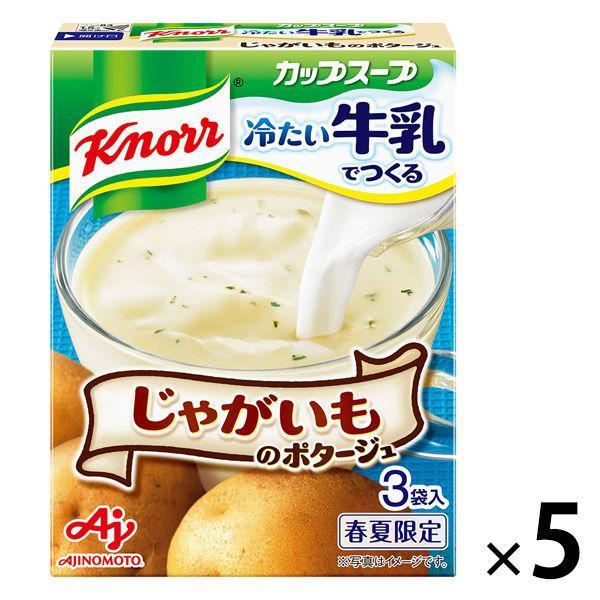 味の素 クノールカップスープ 冷たい牛乳でつくるじゃがいものポタージュ(3袋入) 5箱