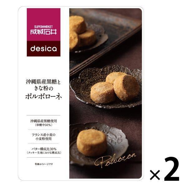 【ワゴンセール】【成城石井】〈desica〉沖縄県産黒糖ときな粉のポルボローネ 100g 2袋