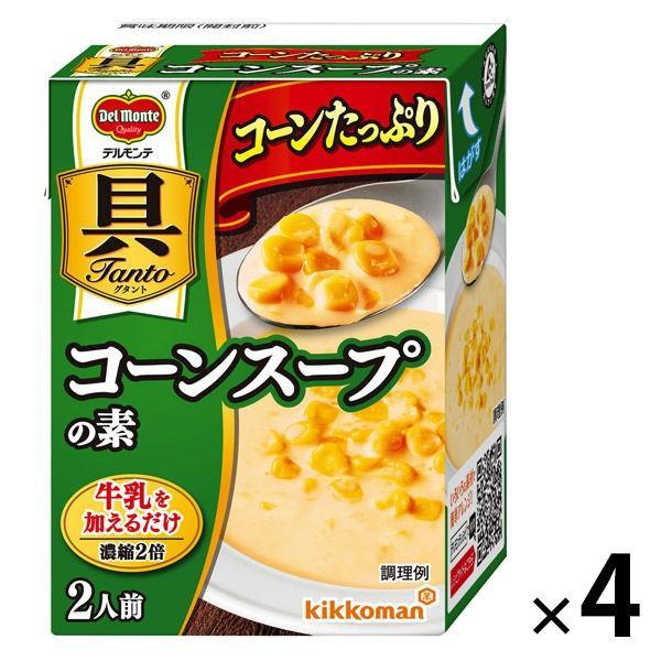 デルモンテ 具Tanto(具タント) コーンたっぷり コーンスープの素 1セット(4個)