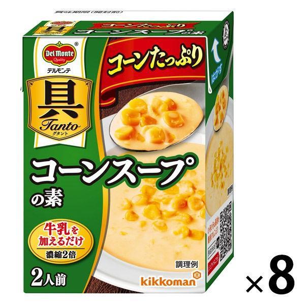 デルモンテ 具Tanto(具タント) コーンたっぷり コーンスープの素 1セット(8個)