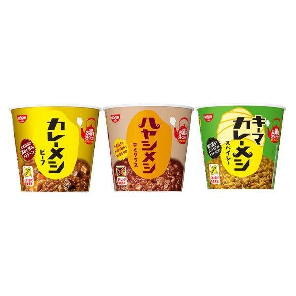 【LOHACO限定セット】カレーメシ 3種セット