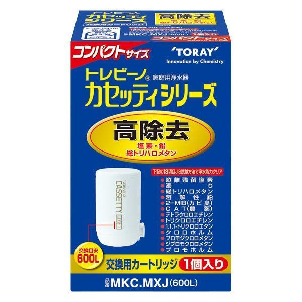 東レトレビーノカセッティシリーズ交換用カートリッジ高除去タイプコンパクトサイズ1個入りMKC.MXJ1個