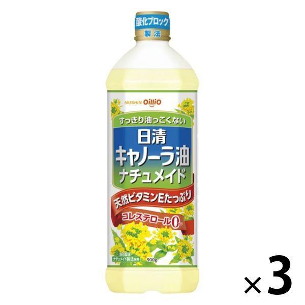 日清キャノーラ油ナチュメイド 900g 日清オイリオ 3本