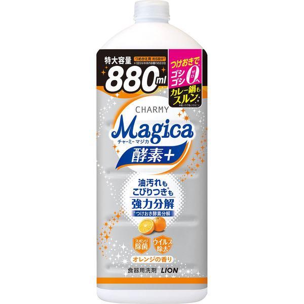 CHARMY Magica(チャーミーマジカ) 酵素プラス オレンジ 詰め替え 大型 880ml 1個 食器用洗剤 ライオン