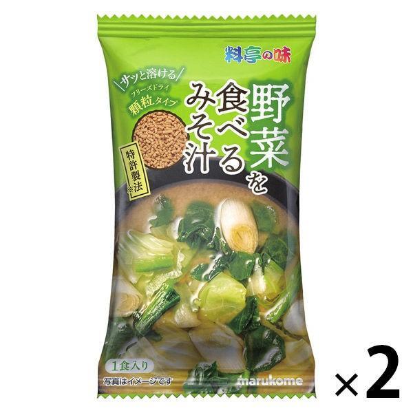 マルコメ フリーズドライ顆粒 野菜を食べるみそ汁(1食)2個