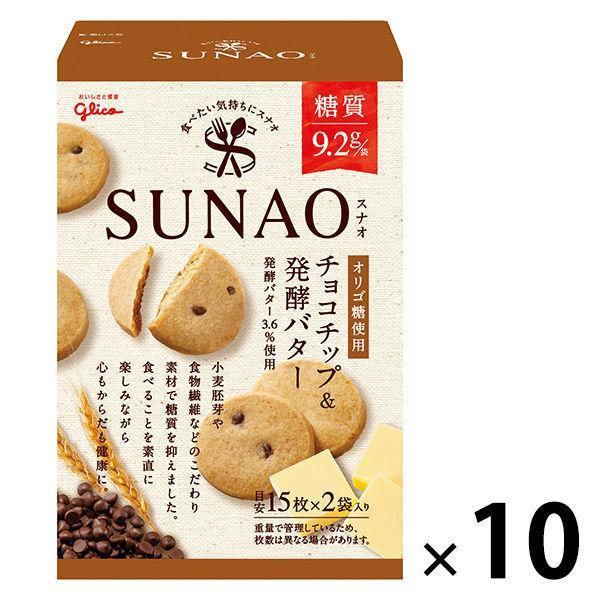 【1袋あたり糖質9.2g】江崎グリコ SUNAO(スナオ) ビスケット<チョコチップ&発酵バター>62g 10個 低糖質 糖質オフ