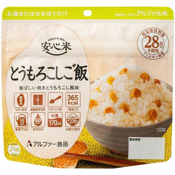 非常食 アルファー食品 安心米 とうもろこしご飯 114216241 1食