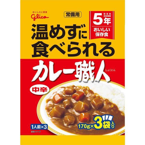 グリコ 常備用カレー職人 3食パック中辛 1個 江崎グリコ [常備用・非常食・保存食]