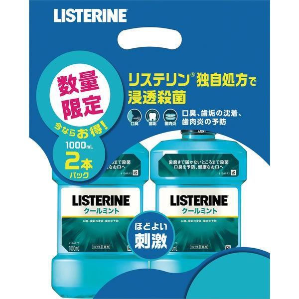 リステリン クールミント 1000mL×2本パック ジョンソン・エンド・ジョンソン マウスウォッシュ 原因菌殺菌 薬用 口臭予防
