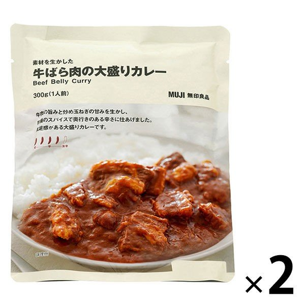無印良品 素材を生かした 牛ばら肉の大盛りカレー 300g(1人前) 2袋 良品計画 化学調味料不使用